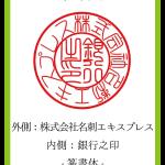 60min-hojin-akane-jitsu