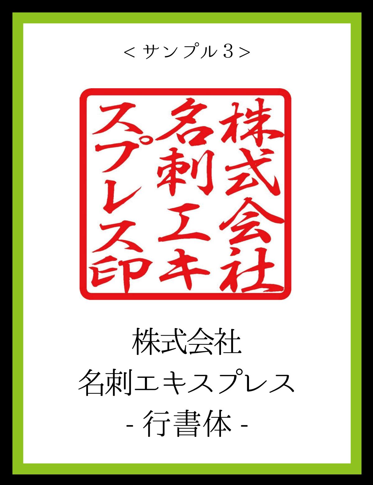60min-hojin-kuro-kaku21