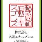 120min-hojin-akane-3set