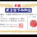 sokui-sanpou-kurosuigyuu