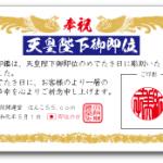 sokui-houjinn-zouge