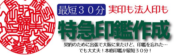 特急印鑑(ハンコ)作成サービス